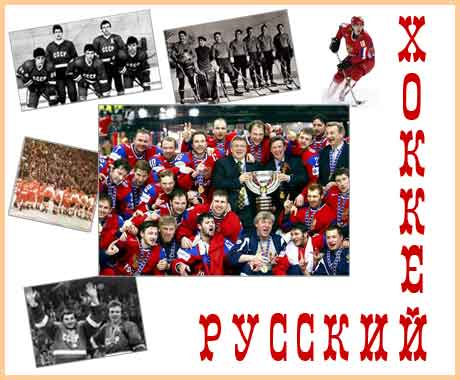 Russian hockey is the pride of Russia. Russian united team is the world champion. It is the strongest hockey team in the world