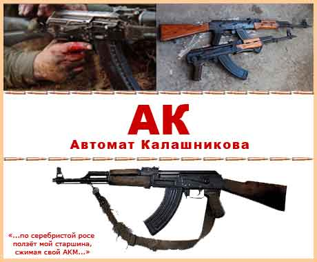 The Kalashnikov gun is a symbol of Russian arms, the most popular and most reliable in the present world. AK modifications are АК-47 АК-74СУ