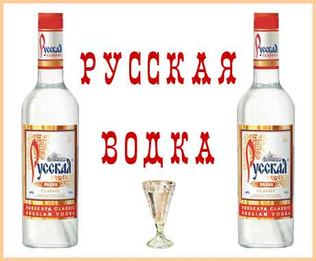 Russian vodka is a symbol of Russian spirit and Russia